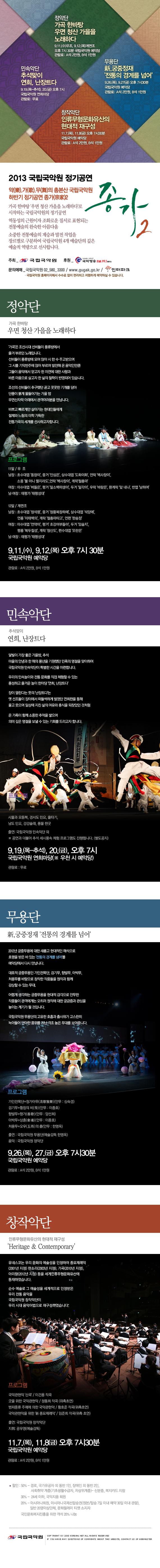 2013 국립국악원 정기공연-종가