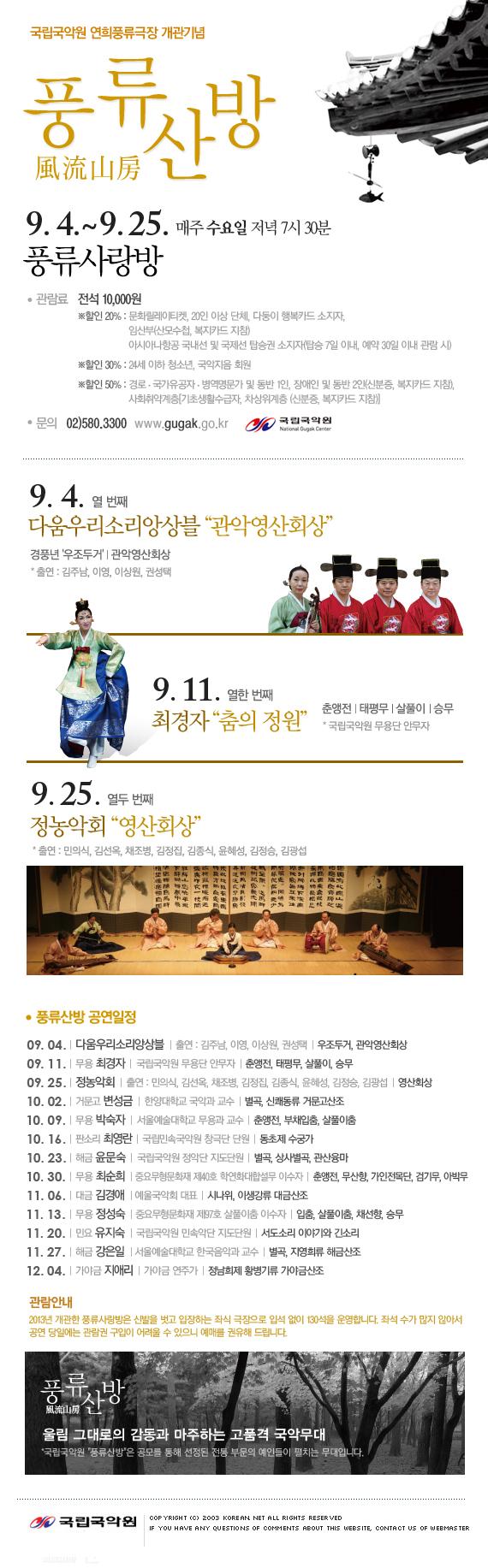 국립국악원 연희풍류극장 개관기념 - 풍류산방 風流山房