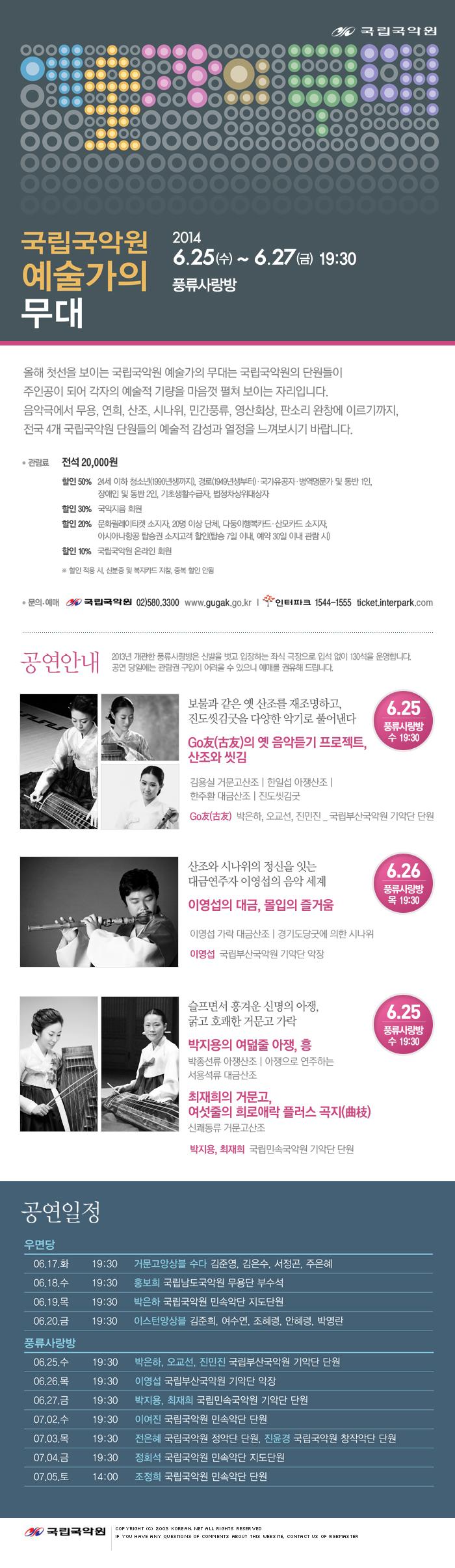 국립국악원 예술가의 무  대