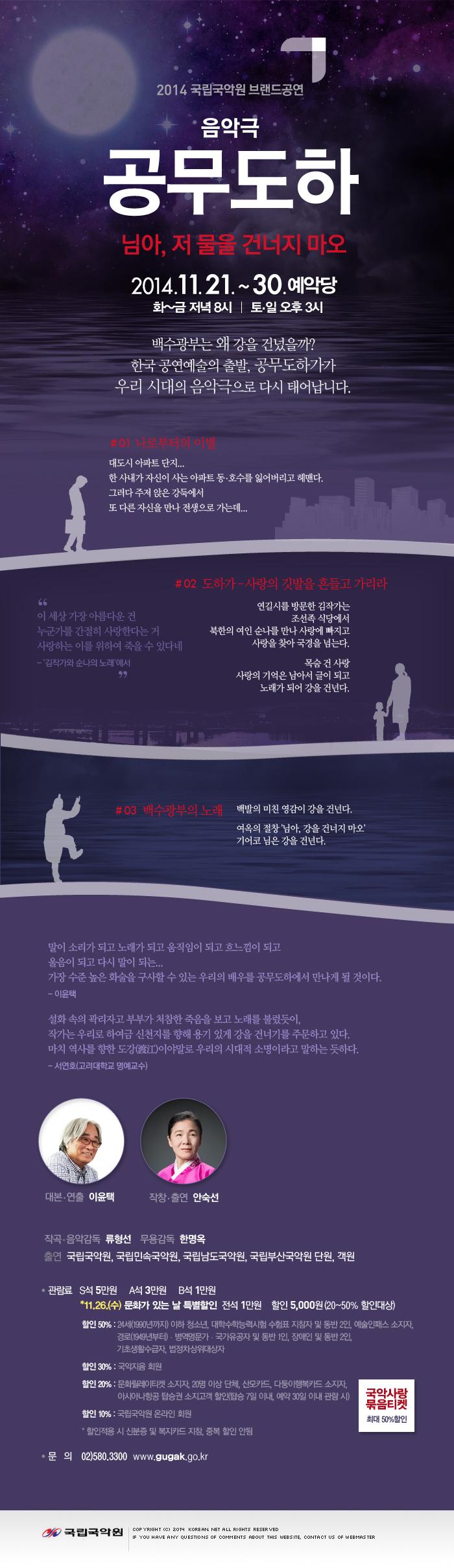 2014 국립국악원 브랜드공연-음악극 공무도하(님아, 저 물을 건너지 마오)