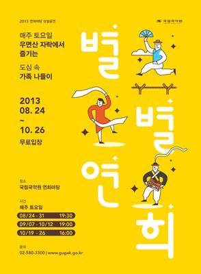 별별연희 - 연희마당 상설공연