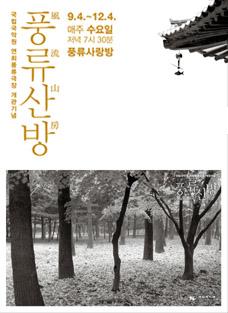 풍류산방, 다움우리소리앙상블 (9월)