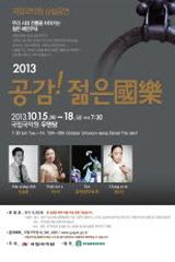 2013 공감 젊은국악   (10월)