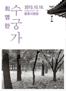 """풍류산방, 최영란 """"동초제 수궁가"""" (10월)"""