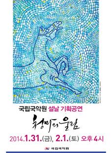 """국립국악원 설날기획공연 """"청마(靑馬)의 울림"""""""