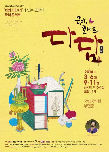 국악콘서트 다담(5월)