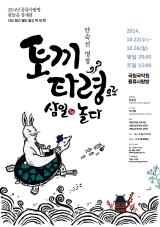 안숙선 명창 `토끼타령`