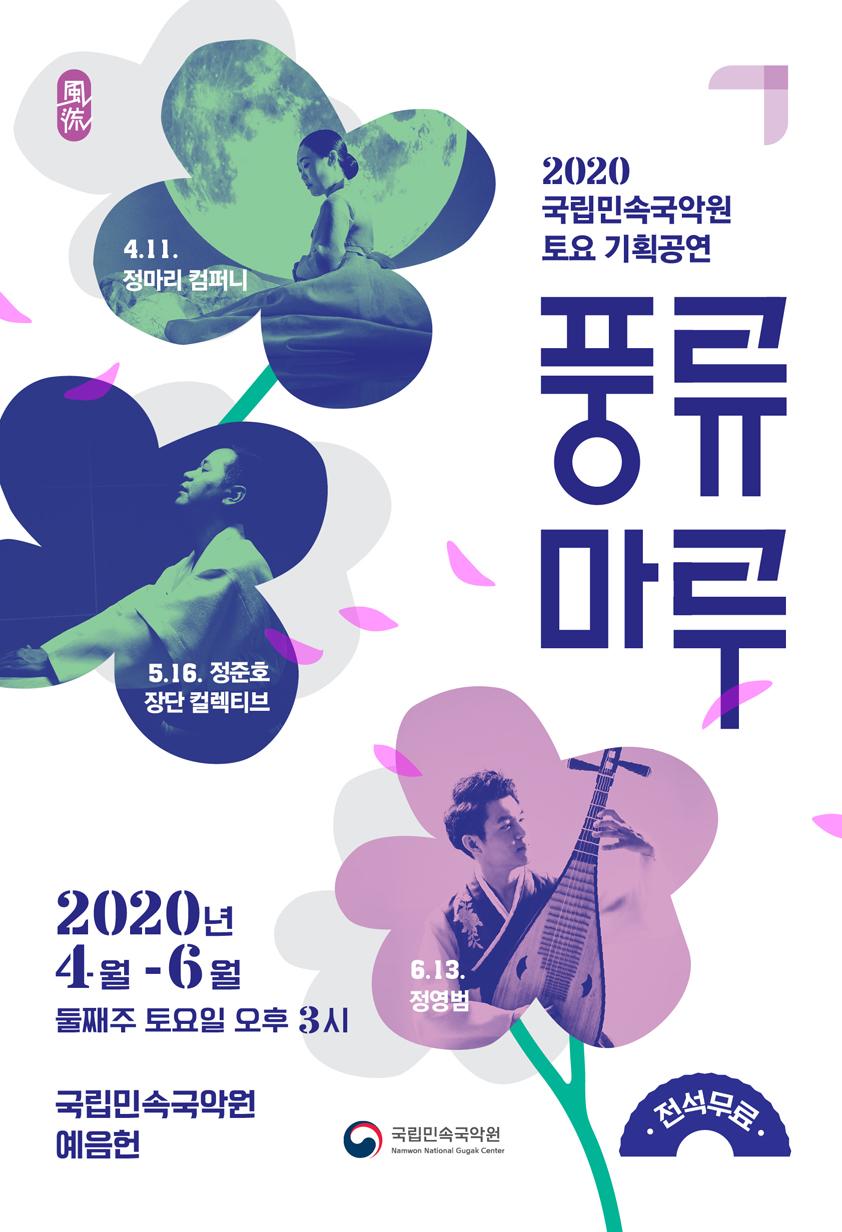 토요 기획공연 '풍류마루'