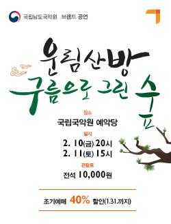 소속국악원 교류공연: 국립남도국악원 브랜드작품 '운림산방 구름으로 그린 ...
