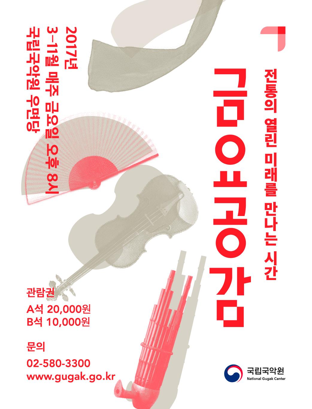 2017 금요공감: 김계희 생황콘서트 '생(笙)의 노래'[11.03.]