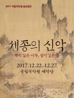 2017 국립국악원 송년공연: 세종의 신악 <뿌리 깊은 나무, 샘이 깊은 물>[12.27.]