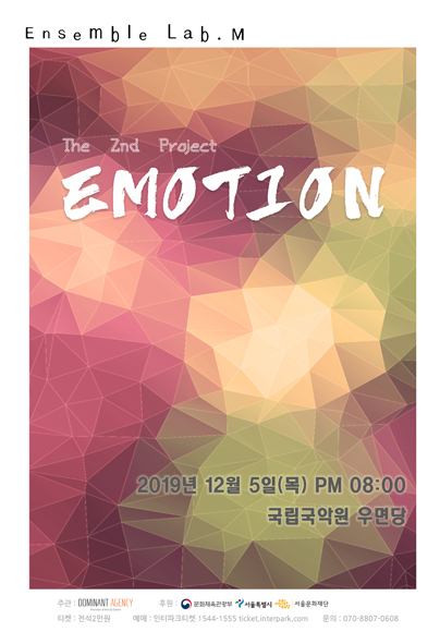 "The 2nd Project ""emotion"""
