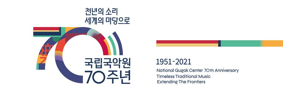 천년의 소리 세계의 마당으로 국립국악원 70주년 1951~2021 National Gugak Center 70th Anniversary Timeless Traditional Music Extending The Frontiers